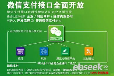 微信支付现已开放企业付款功能