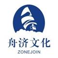 武汉舟济文化传播有限公司