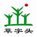 湖南草字头生态环境建设有限公司