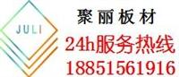 秦皇岛聚力阳光板耐力板有限公司