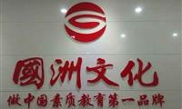 四川国洲文化传播有限公司