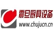 深圳市震旦厨具设备有限公司