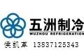南京五洲制冷集团河南办事处