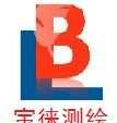 广西南宁宝徕测绘科技有限公司