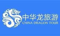 深圳市中华龙国际旅行社有限公司