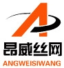 安平县昂威金属丝网制品有限公司