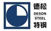 德松模具钢材有限公司