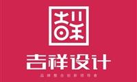 西安吉祥品牌策划设计www.yabovip13.cpm