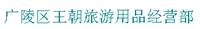 江苏省扬州广陵区王朝旅游用品经营部