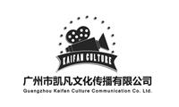 广州市凯凡文化传播有限公司