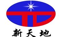 广州新天地物流有限公司