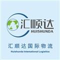 深圳市汇顺达国际货运代理有限公司