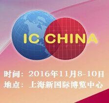 2016第十四届中国国际半导体博览会