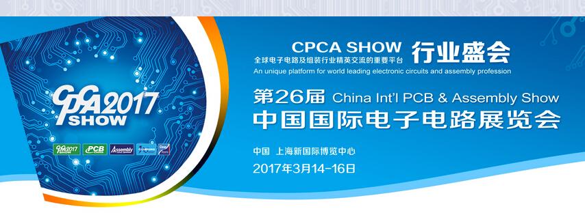 2017第26届中国国际电子电路展览会