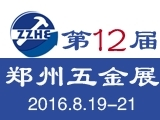 2016第十二届中国(郑州)国际五金机电展