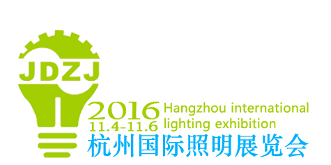 2016杭州国际照明展览会