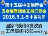 2016第15届中国制博会五金展暨五金交易订货会