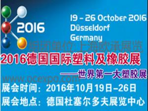 2016年德国杜塞尔多夫国际塑料及橡胶展