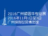 2016广州紧固件专业展