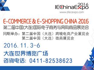 第二届中国(大连)国际电子商务与网购商品展览会