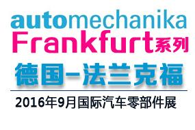 德国法兰克福国际汽配展