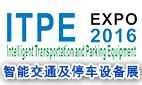 2016第十四届广州国际智能交通及停车设备展览会