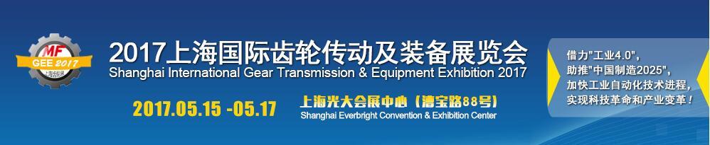 2017上海国际齿轮传动及装备展览会
