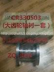 IHI离心机大齿轮轴衬CR330503