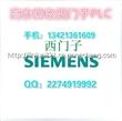 高价回收西门子PLC