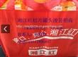 浚县湘江红桔片罐头