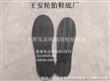 武陟县王安精制轮胎鞋底