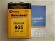 供应HUMISEAL 521稀释剂