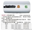 萬乡DSZF-F超强搪瓷内胆电热水器