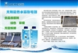 创业赚钱项目格科太阳能热水器除垢剂