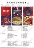 中国绿康生物显微镜