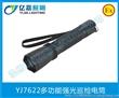 YJ7622多功能强光巡检电筒