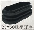 25X50旦管牙塞 椭圆管管塞 家具塑料制品 塑料堵头 家具可调脚