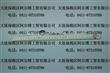 辽宁大连保税区阿尔博生产硅橡胶工业密封产品