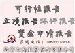 广西南宁可行性报告专业编写如何编写项目申请书资金申请