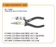 大量销售电工尖嘴钳T-346S 进口马牌尖嘴钳 多用途钳