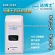 华中地区批发自动感应皂液器自动泡沫给皂液器