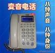 魔音电话机|变声器|变音器|变声电话|固定电话机