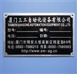 专业加工生产金属商标铭牌,PVC面板,不干胶标牌,滴胶标牌