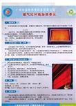 燃气加热|天然气加热器|燃气红外加热器|天然气红外线加热器