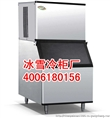 61001系列 豪华型一体式制冰机-深圳冷柜冰柜