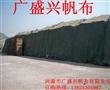 江苏南京印花厂专用台皮、盖货帆布批发,广盛兴帆布厂专业生产