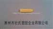 惠州市杜氏塑胶低密度排扣
