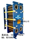 江苏最好板式换热器生产厂家  实现1℃温差换热器