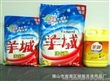 广东厂家直销跑江湖热卖 羊城三件套 1.38千克洗洁 1.38千克908克洗衣粉