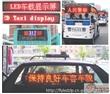 深圳厂家直销LED出租车显示屏,价格优惠